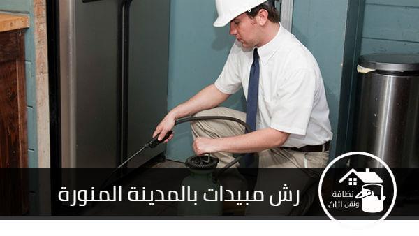 شركة رش مبيدات بالمدينة المنورة, رش مبيدات بالمدينة المنورة