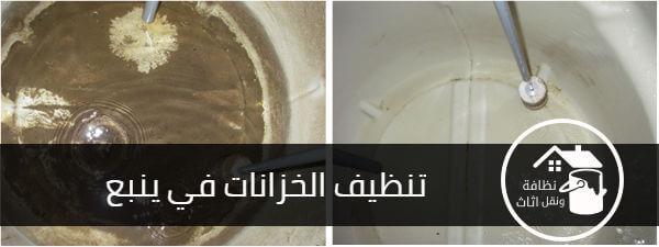 شركة تنظيف خزانات بينبع, شركة غسيل خزانات بينبع, تنظيف خزانات بينبع, افضل شركة تنظيف خزانات بينبع