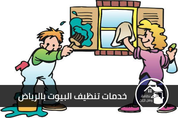شركة تنظيف بيوت بالرياض, افضل شركة تنظيف بيوت بالرياض, تنظيف بيوت بالرياض