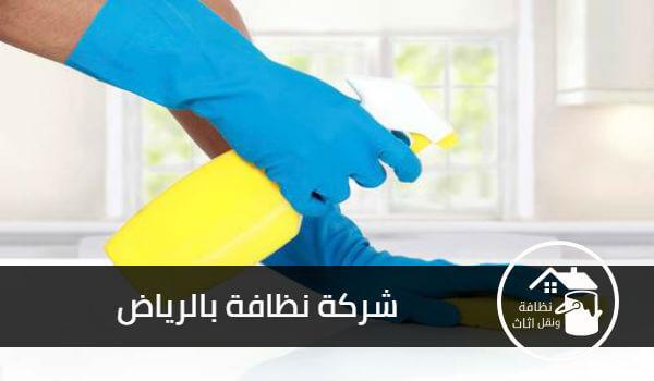 شركة نظافة بالرياض, افضل شركة نظافة بالرياض, شركة نظافة بالرياض رخيصة