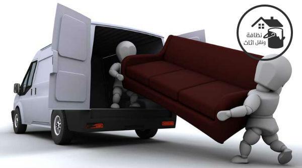 ارخص شركة نقل عفش بالرياض, شركة نقل عفش بالرياض, افضل شركة نقل عفش بالرياض, ارخص نقل عفش بالرياض