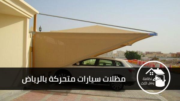 مظلات سيارات متحركة بالرياض, مظلات سيارات متحركة, مظلات سيارات